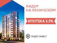 Лидер на Ленинском Квартиры от 12,5 млн рублей